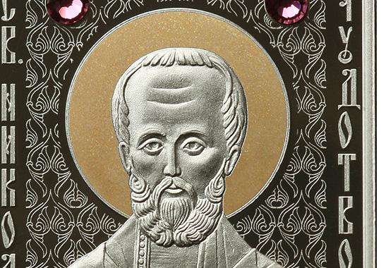 """Православни светци"" – нова серија ковани пари за колекционерски цели на НБРМ"