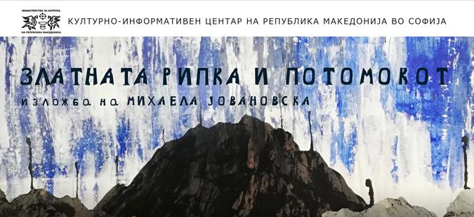 Самостојна изложба на Михаела Јовановска во Софија