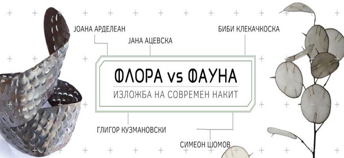 """""""Флора VS Фауна"""" – изложба на современ накит"""