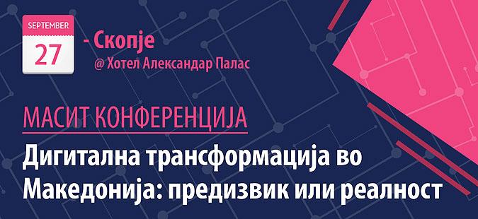 Конференција за дигитална трансформација во Македонија