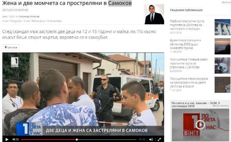 Познато кој е монструозниот убиец од Бугарија: Си ги убил сопругата, синот и внучето