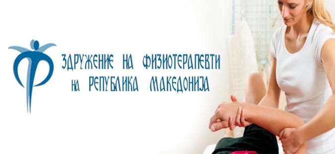 Одбележување на Меѓународниот ден на физиотерапевтите