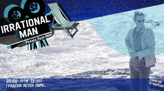 Кино на отворено продолжува во Градски летен парк