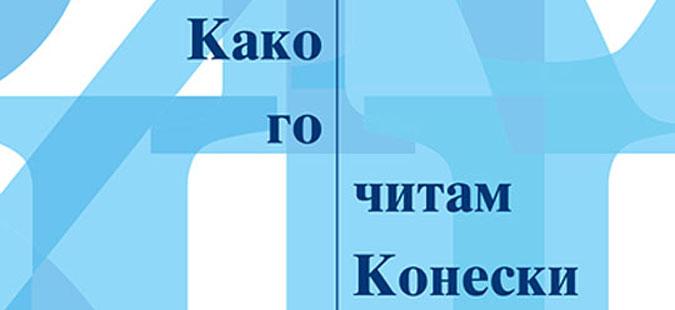 """Промоција на книгата """"Како го читам Конески"""""""