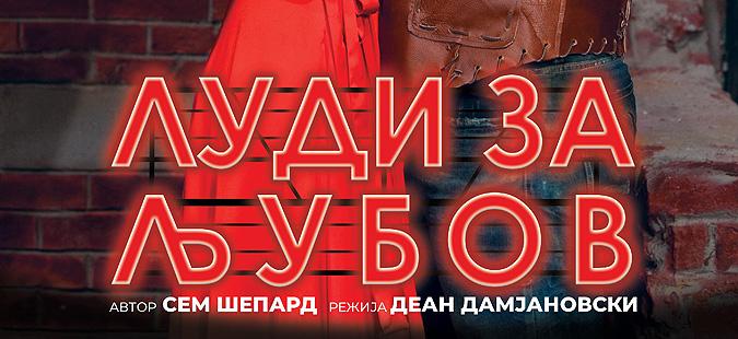 """""""Луди за љубов"""" вечер премиерно во Драмски театар"""