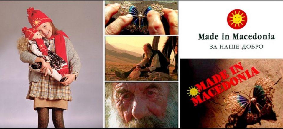 """""""Made in Macedonia"""" заминува во историјата: Потеклото на производите ќе содржи придавка и фуснота"""