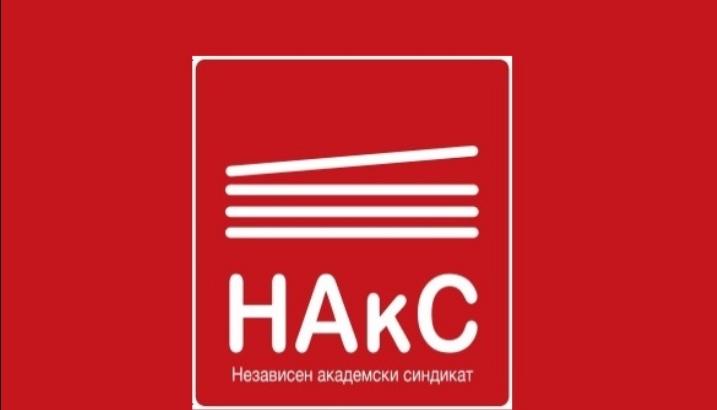 Независниот академски синдикат излезе со барања до Владата
