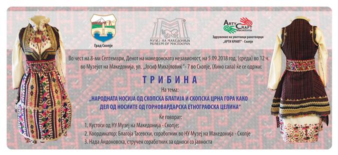 Трибина за носијата од Скопска блатија и Скопска Црна Гора