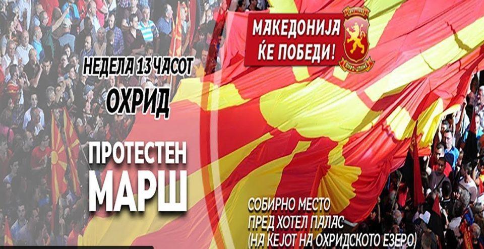 ВМРО-ДПМНЕ повика на голем протестен марш во недела во Охрид