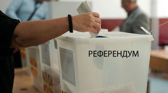 Двојно пониска излезеност на референдумот до 17 часот во споредба со локалните избори во 2017 година