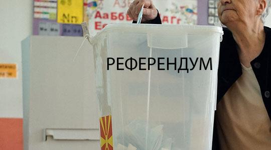 Во Маврово-Ростуше почна референдумското изјаснување