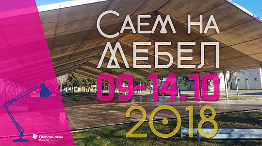 Саемот за мебел од 9 до 14 октомври, ќе се воведат две вонредни автобуски линии