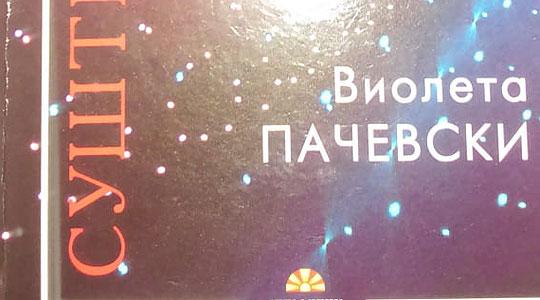 """Промоција на книгата """"Суштината на времето"""""""
