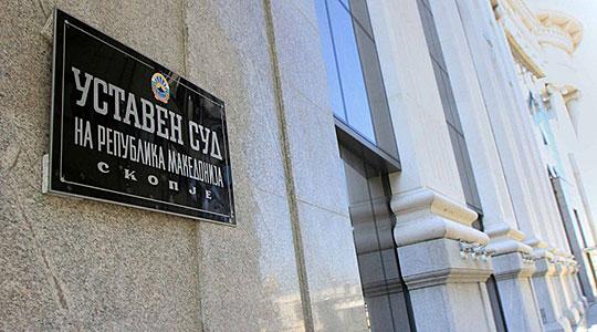 Уставниот суд оформил предмет за вработените во СЈО