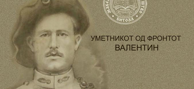 """Во Битола промоција на документарниот филм """"Уметникот од фронтот – Валентин"""""""