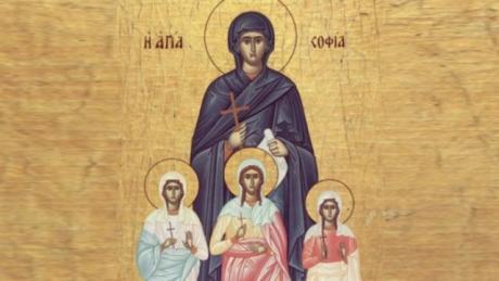 Среќен именден Софија, Вера, Верица, Нада, Љупчо, Љубомир, Љуба