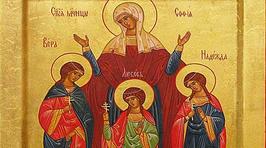 Верниците ги празнуваат Свети маченички Вера, Надеж, Љубов и мајка им Софија