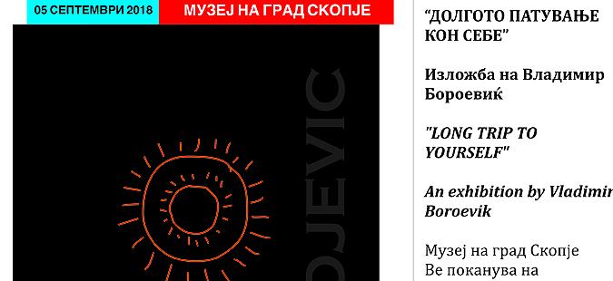 """Изложба """"Долго патување во ноќта"""" на Владимир Бороевиќ"""