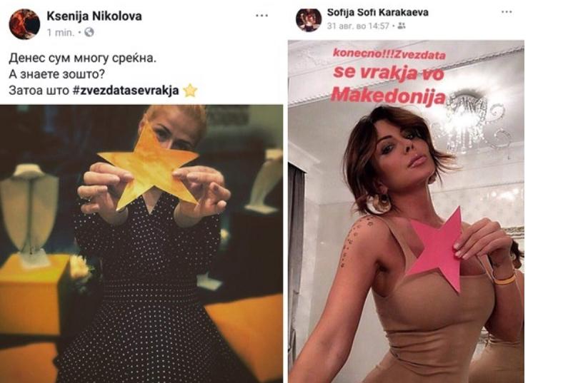 Тотално збунети: Која е ѕвездата што се враќа во Македонија?