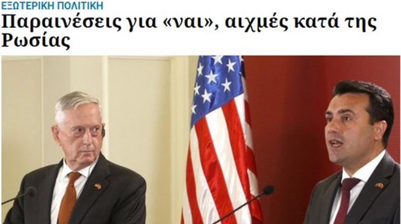Што пишуваат грчките медиуми за посетата на Матис на Скопје?