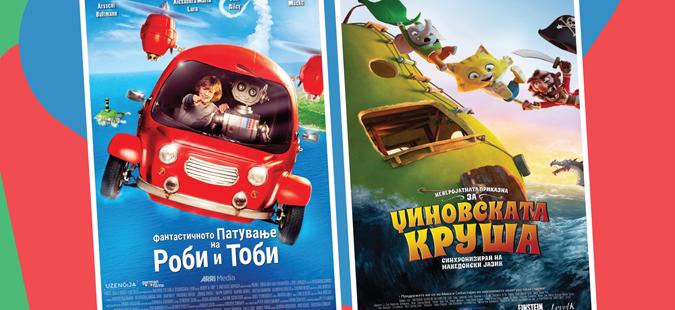 Недела на детски филмови до 15 октомври