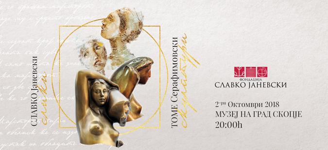 Изложба на дела од Славко Јаневски и Томе Серафимовски