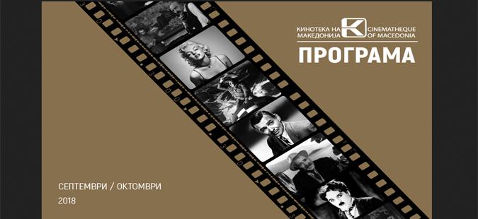 Музички документарци и јапонски и мексикански филмови во Кинотеката во октомври
