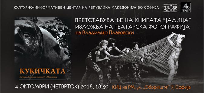 """Промоција на бугарски превод на романот """"Јадица"""" од Владимир Плавевски"""