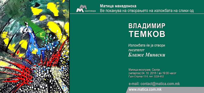 "Изложба на Владимир Темков во ""Матица ексклузив"""