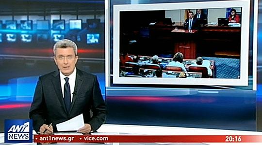 Грчки медиуми: Ако предлогот на Заев не обезбеди двотретинско мнозинство, земјата веднаш ќе оди на предвремени парламентарни избори