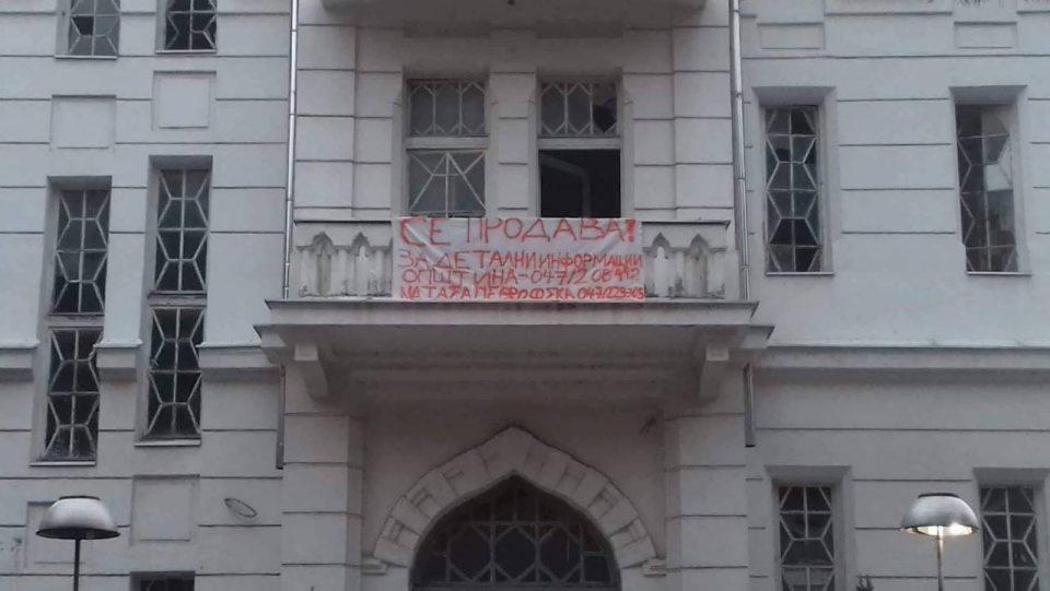 """""""Се продава Офицерскиот дом во Битола, за подетални информации обратете се во општината или кај градоначалничката"""" (ФОТО)"""