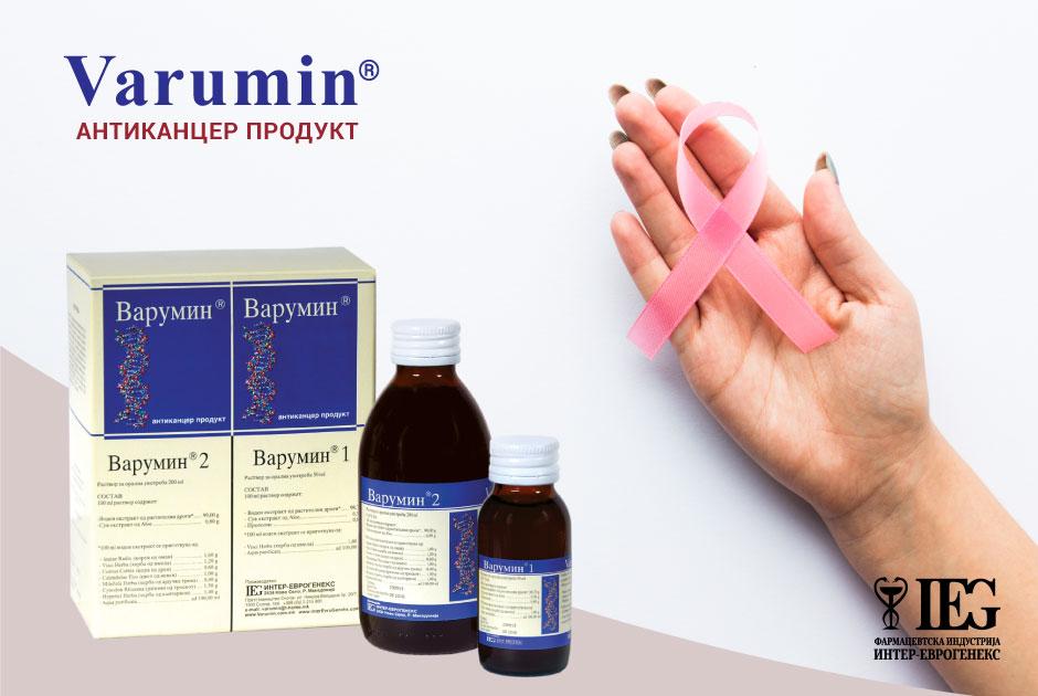 Интер-Еврогенекс во борба против рак на дојка