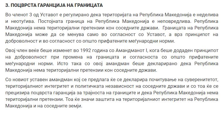 Со уставните измени Mакедонија ќе гарантира и туѓ територијален интегритет