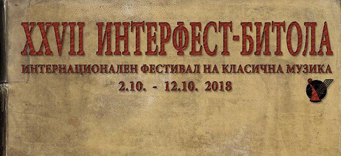 """Интернационален фестивал на класична музика """"Битола 2018"""""""