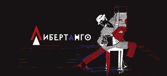 """""""Либертанго"""" од Пјацола во МОБ"""