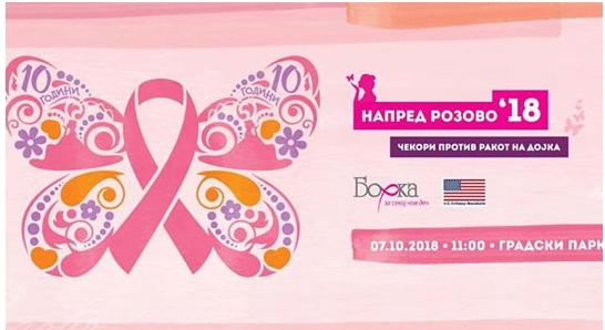 """Манифестацијата """"Напред розово"""" по десетти пат во Скопје"""