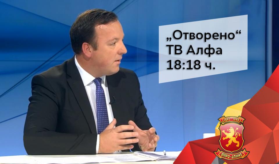 """Потпретседателот на ВМРО-ДПМНЕ Александар Николоски вечерва во """"Отворено"""" на Алфа"""