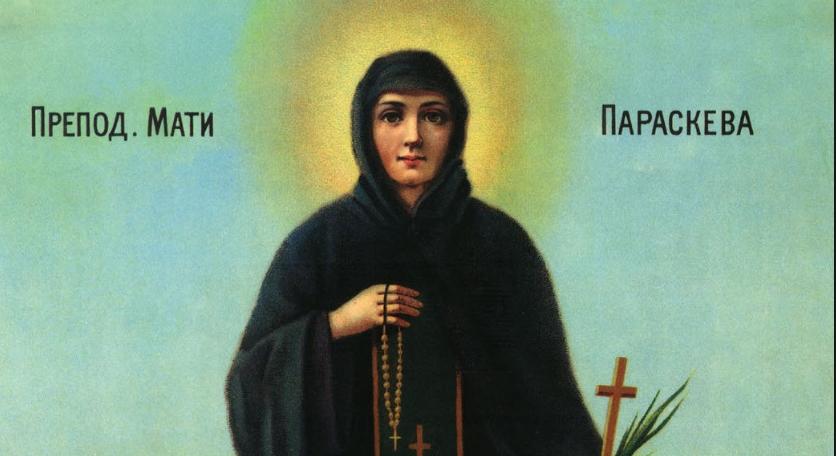 За многу години: Се слави Преподобна мајка и чудотворка Параскева