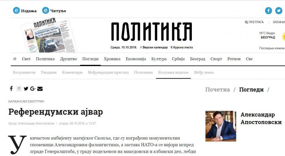 """Белградска """"Политика"""": Промената на името да се протурка во Парламентот со притисоци, само ќе го засили отпорот на Македонците"""