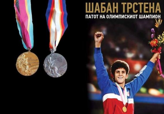 Tрстена додели пет Златни олимписки оскари