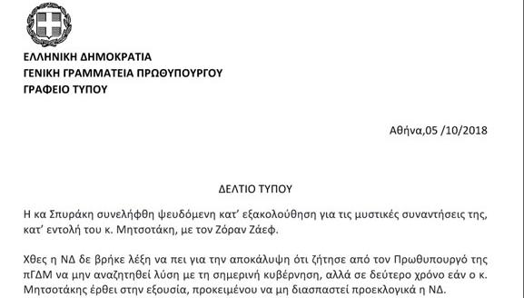 Кусиот кафе-разговор меѓу Заев и Спираки и натаму предизвикува реакции во Грција