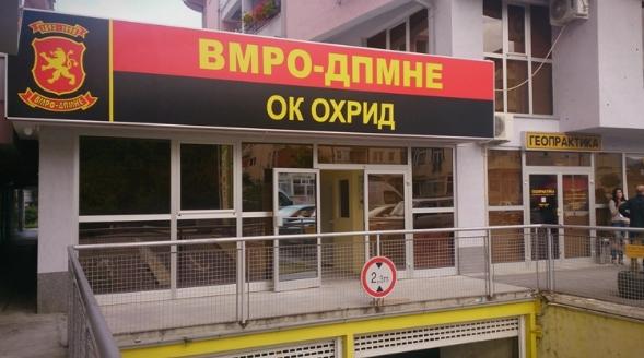ВМРО-ДПМНЕ Охрид: Со СДСМ на власт здравството тоне, со месеци не работи лифтот на Интерно и Педијатрија