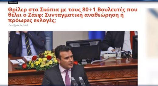 Грчки медиуми: Филмска драма во Скопје – се ќе биде појасно во вторник