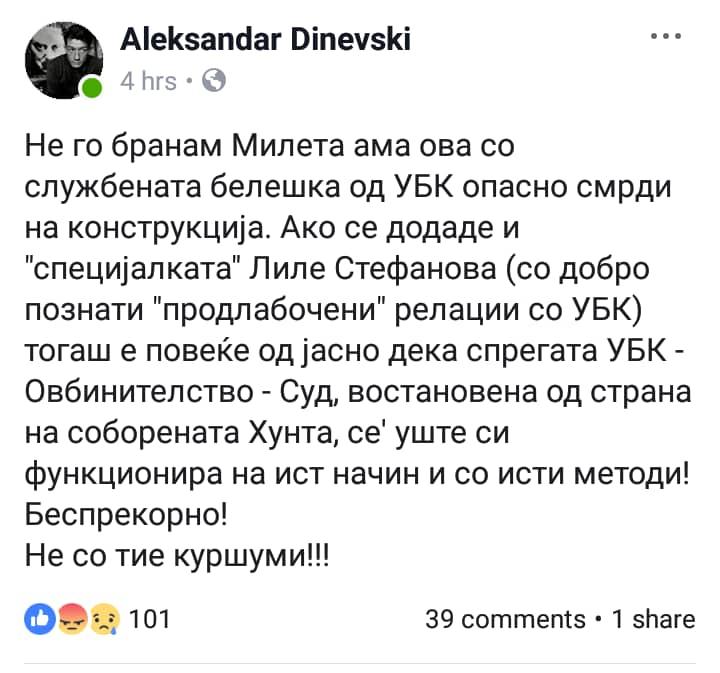 Диневски: Нешто опасно смрди во УБК