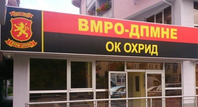 ВМРО-ДПМНЕ бара вонредна седница на Советот за поморот на плашицата