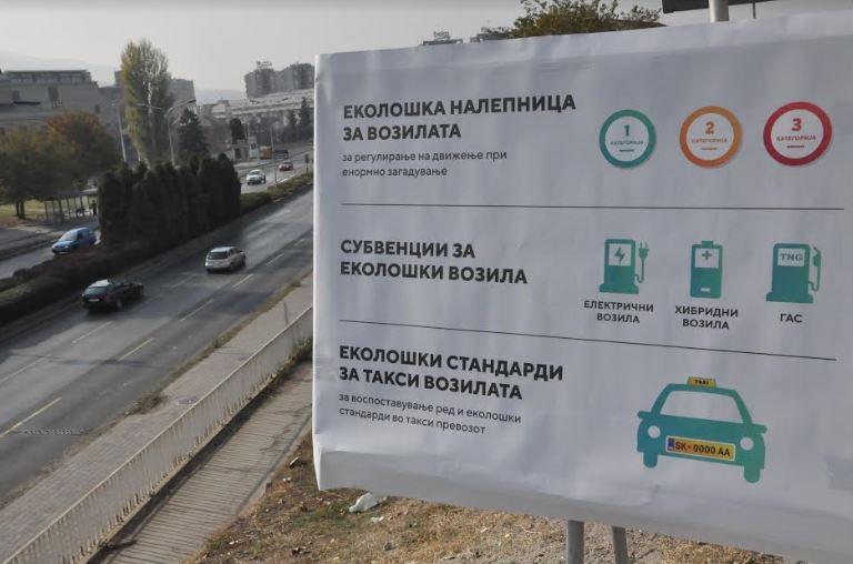 Со новиот закон се воведуваат еколошки налепници, еве како ќе се категоризираат возилата