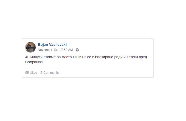 Раководител на Одделение во генералниот секретаријат со навреди кон граѓаните – Ќе го санкционира ли Цветанка Ивановска согласно Кодекс !?