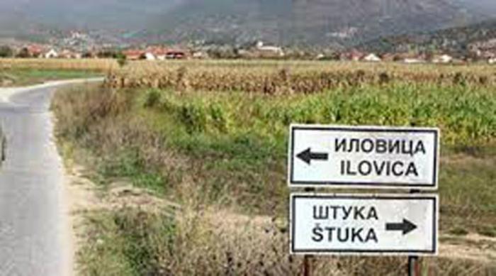 """Нема одлука за """"Иловица"""" додека не се усогласат ставовите на сите страни, вели Бошњаковски"""