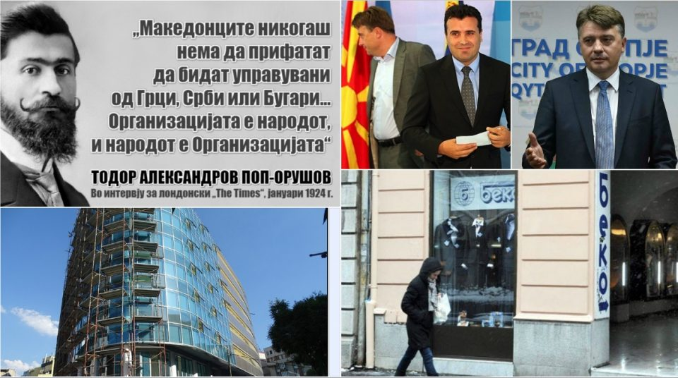 Пропадната српска конфекција, за СДСМ е позначајна од човекот кој беше ликвидиран поради борба за независна Македонија