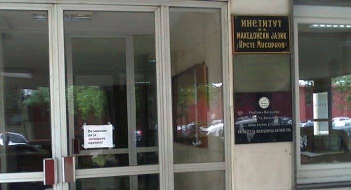 """Институтот за македонски јазик """"Крсте Мисирков"""" одбележува 65 години дејност"""